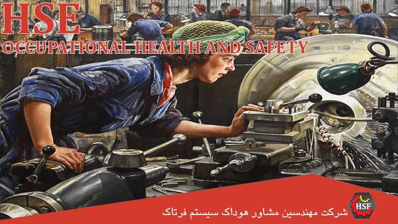 ایمنی و بهداشت شغلی در صنعت ISO 45001