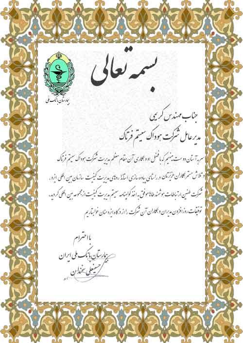 تقدیر نامه بیمارستان بانک ملی