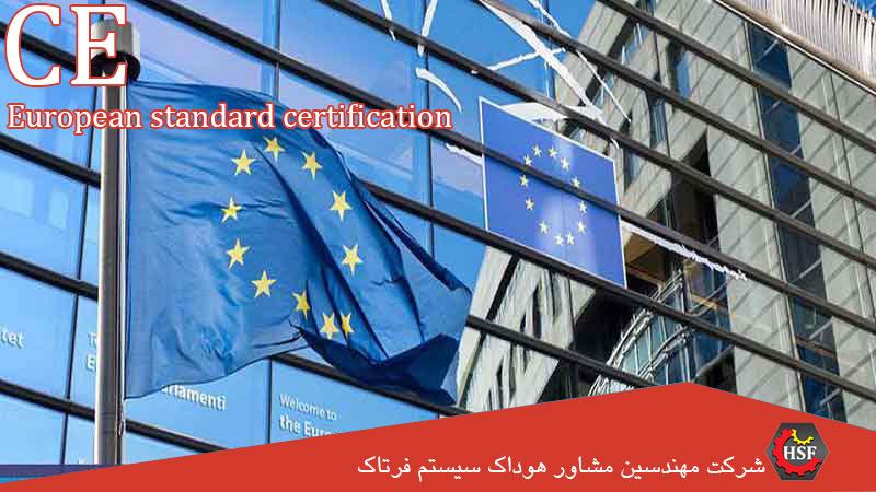 اخذ-گواهینامه-CE