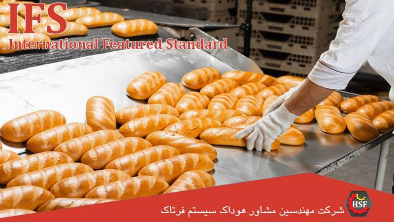 اخذ-گواهینامه-IFS-FOOD