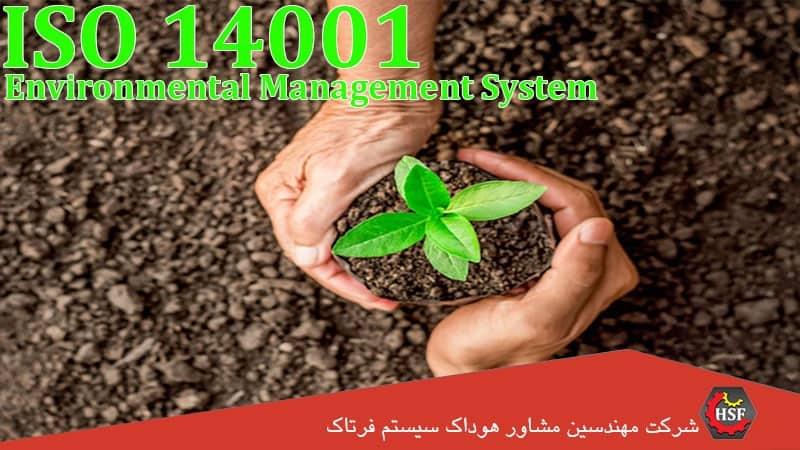 اخذ-گواهینامه-ISO-14001