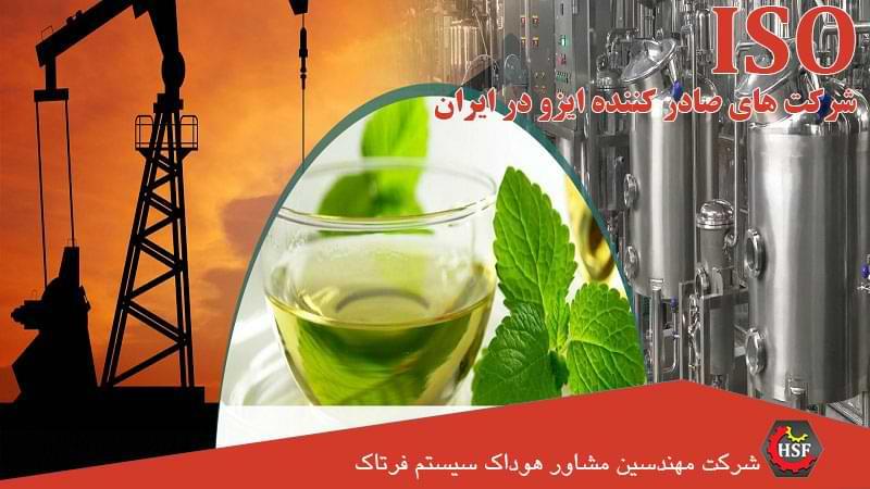 شرکت-های-صادر-کننده-ایزو-در-ایران 3