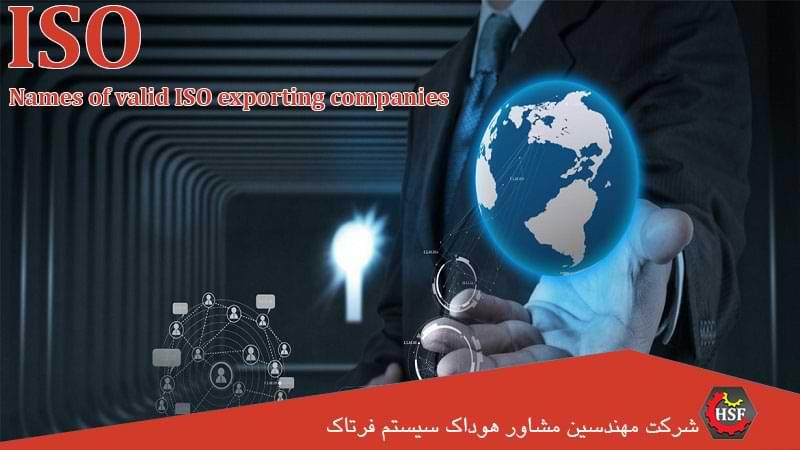2 نام-شرکت-های-صادر-کننده-ایزو-معتبر