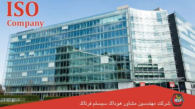 شرکت های گواهی دهنده ایزو در ایران