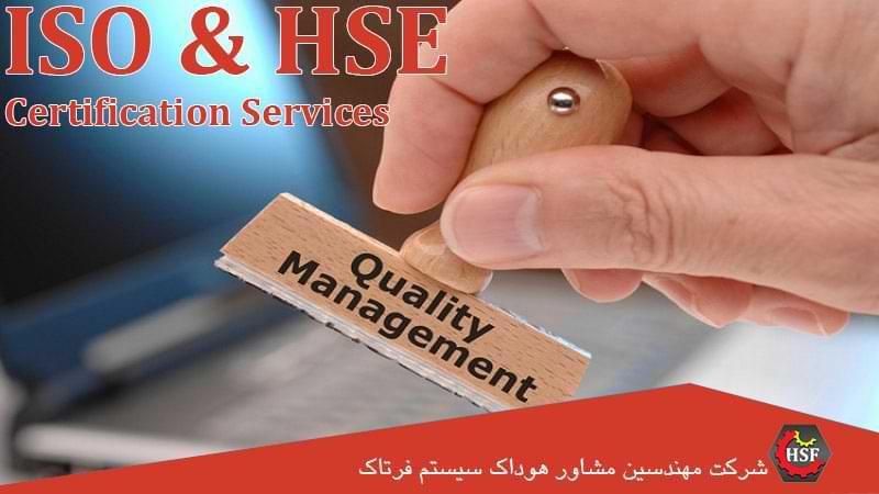 نهاد-صادر-کننده-گواهینامه-ISO-&-HSE
