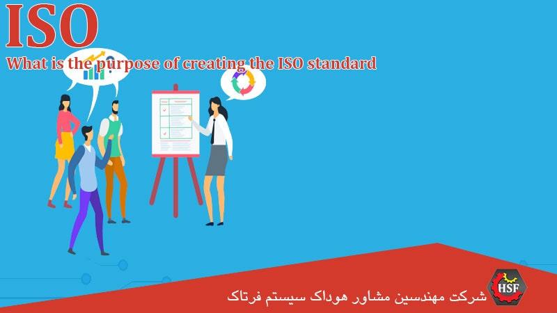 گواهینامه هدف-از-ایجاد-استاندارد-ایزو-چیست-؟