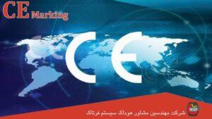 چگونه CE بگیریم