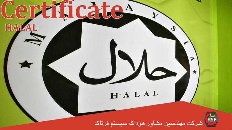 گواهینامه-حلال
