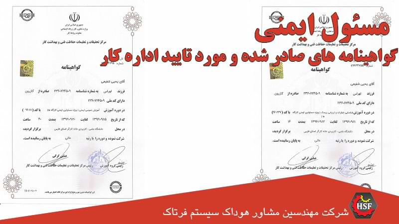 گواهینامه-مسئول-ایمنی