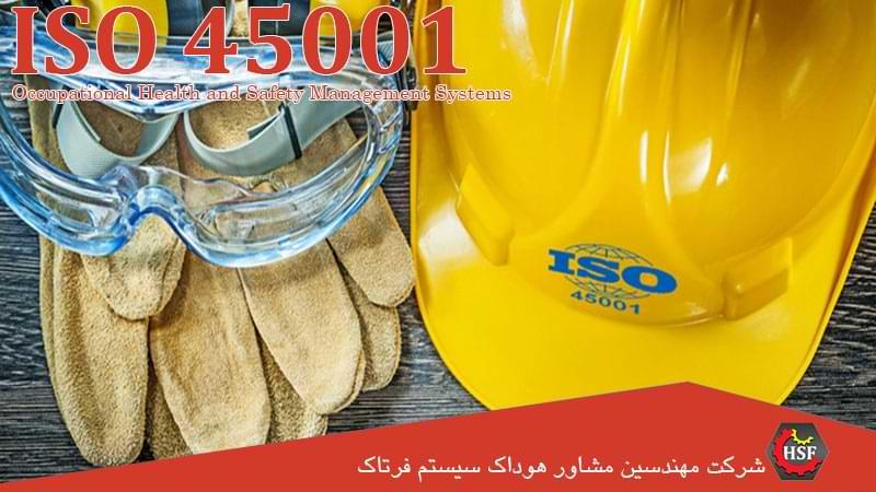 گواهی-نامه-ایزو-45001