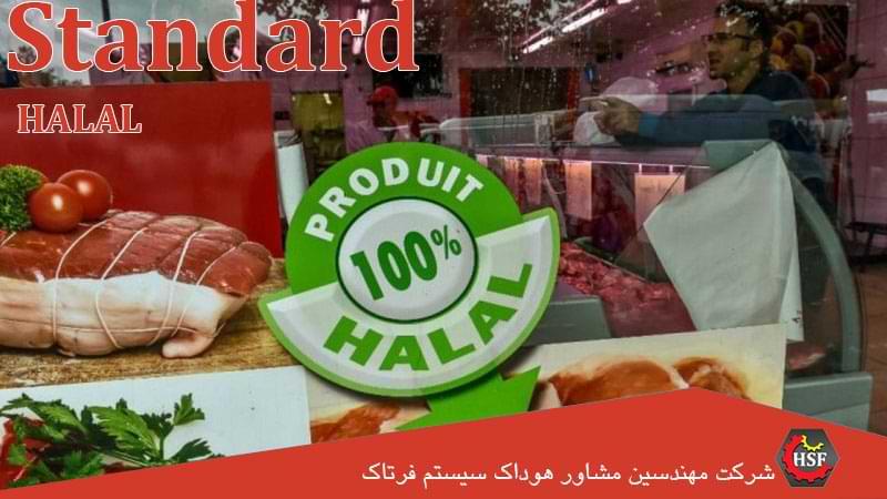 STANDARD-HALAL