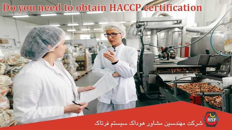 آیا-نیاز-به-اخذ-گواهینامه-HACCP-دارید
