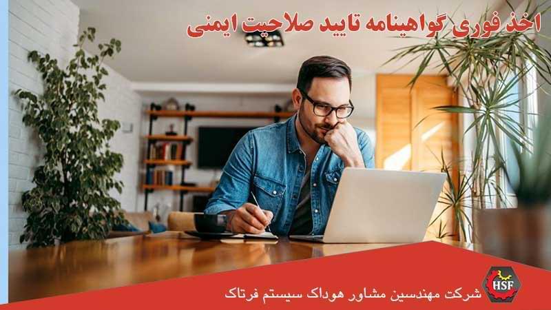 اخذ فوری گواهینامه تایید صلاحیت ایمنی