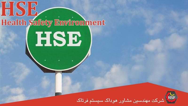 استاندارد-HSE