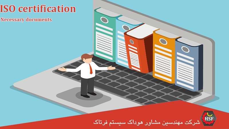 دانلود مدارک لازم جهت اخذ گواهینامه ایزو