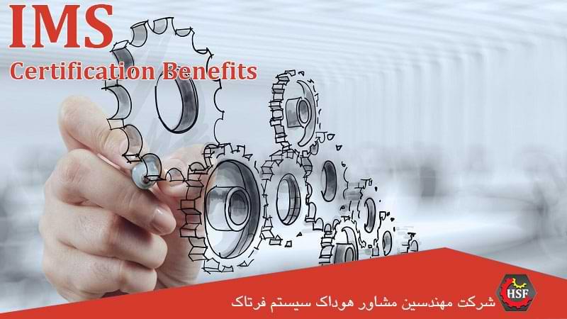 عکس مزایای-اخذ-گواهینامه-IMS-سیستم-مدیریت-یکپارچه