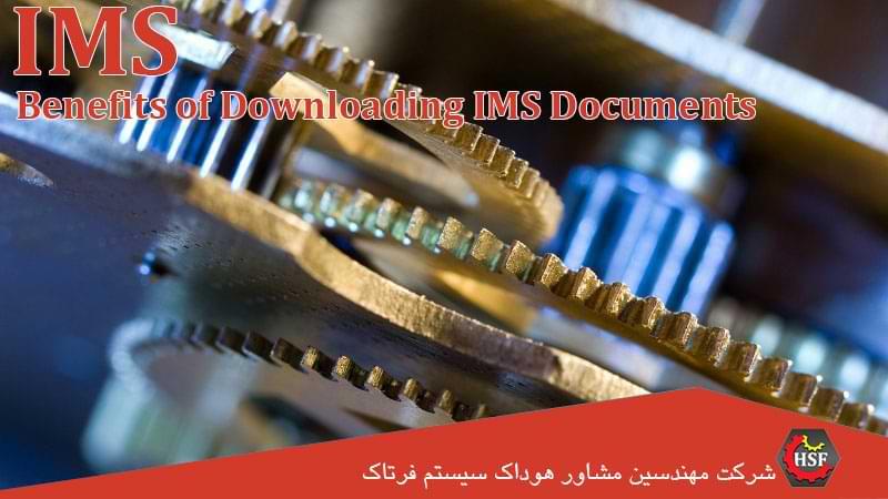 HSF مزایای-دانلود-مستندات-IMS
