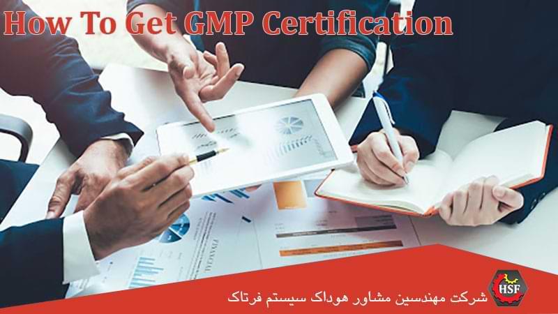 نحوه-دریافت-گواهینامه-GMP
