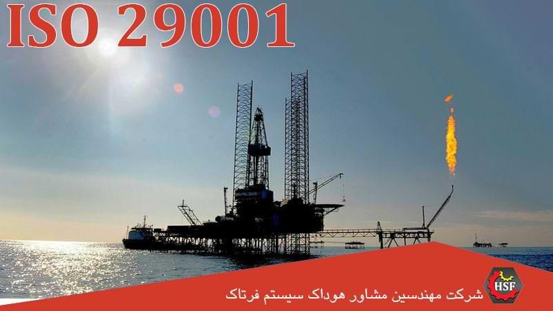 عکس گواهینامه-ایزو-29001