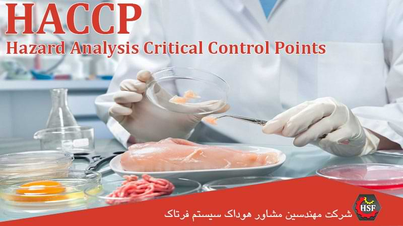2 گواهینامه-HACCP-چیست