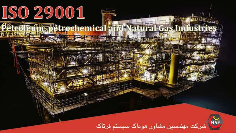 IMAGE ISO-29001-چیست-