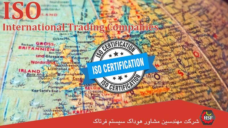 اخذ-گواهینامه-ISO-برای-شرکت-های-بازرگانی
