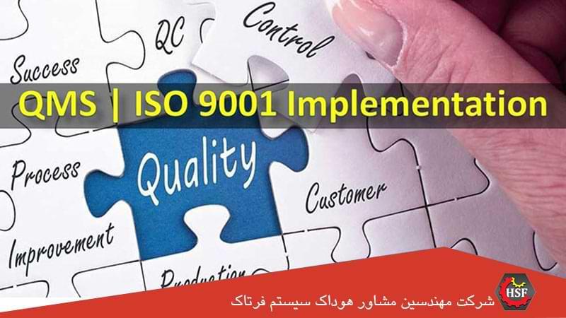 تصویر روش-اجرای-استاندارد-ISO-9001-چگونه-است