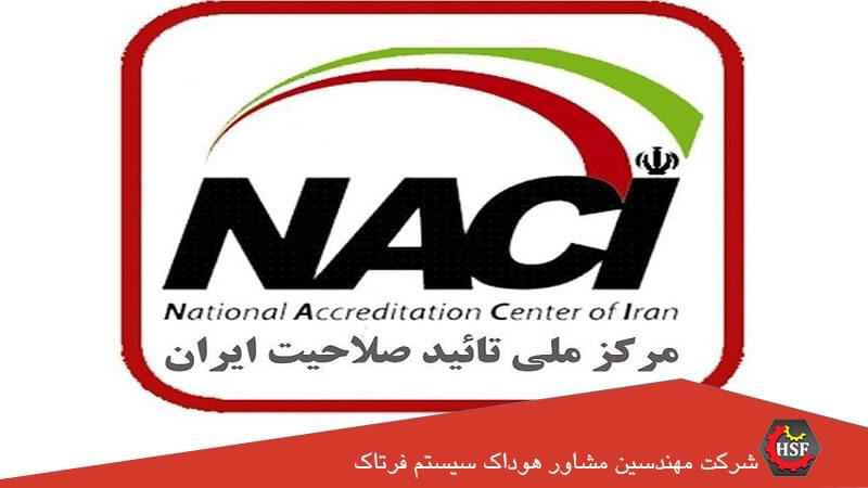 نام شرکت صادر کننده ایزو مورد تایید NACI