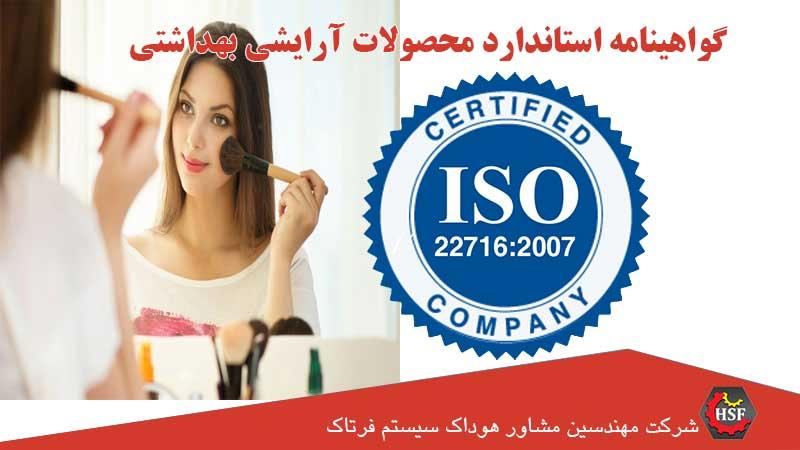 گواهینامه-استاندارد-محصولات-آرایشی-بهداشتی