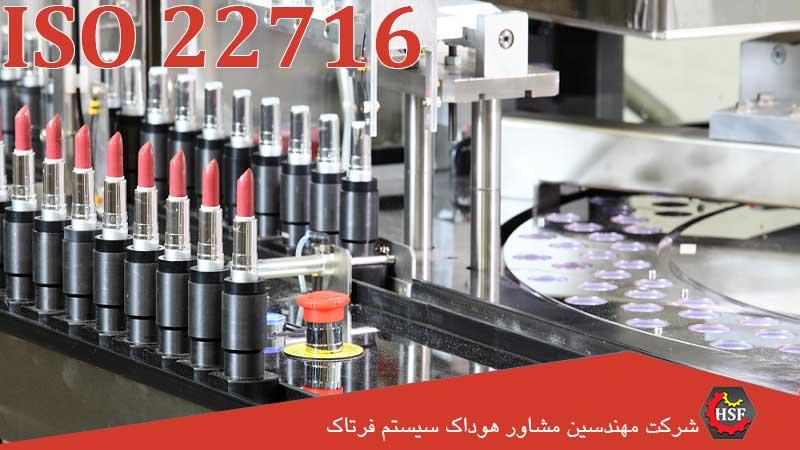 اخذ گواهی ISO-22716
