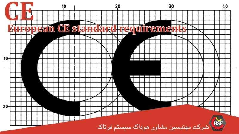 تصویر الزامات استاندارد CE اروپا