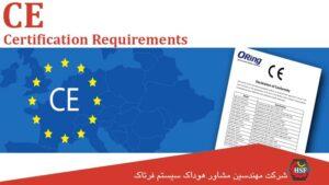 شرایط اخذ گواهینامه CE چیست