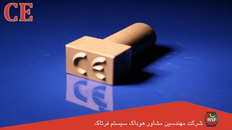 نحوه اخذ گواهینامه CE چیست