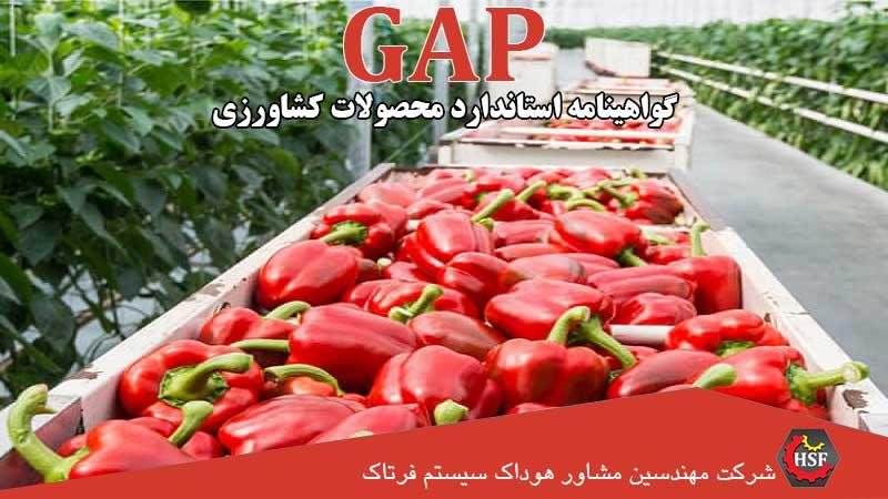 گواهینامه-ارگانیک-محصولات-کشاورزی