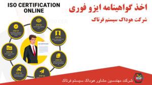 شرایط اخذ گواهینامه ایزو برای مناقصات
