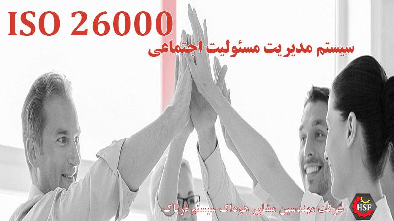 مزایای سیستم-مدیریت-مسئولیت-اجتماعی-ایزو-26000
